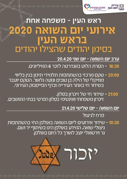 אירועי יום השואה 2020 עיריית ראש העין