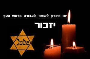 יום הזכרון לשואה ולגבורה